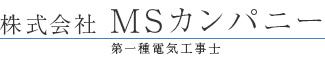 株式会社MSカンパニー